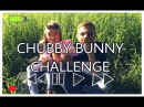 CHUBBY BUNNY CHALLENGE!/Пухлый кролик!