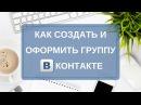 Как создать группу Вконтакте. Как оформить группу Вконтакте. Закрытая группа Вк ...