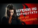 МНЗ 20 - Сергей Табачников nobody.one о деньгах, YouTube канале и переезде