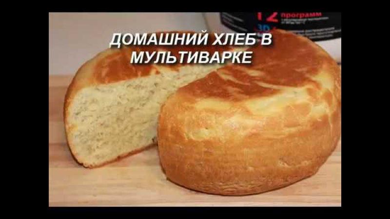 Домашний ХЛЕБ в мультиварке. Простой рецепт вкусного белого хлеба.
