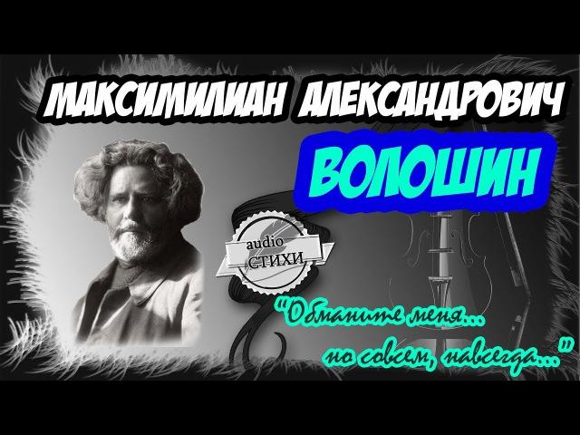 Максимилиан Волошин - Обманите меня... но совсем, навсегда...