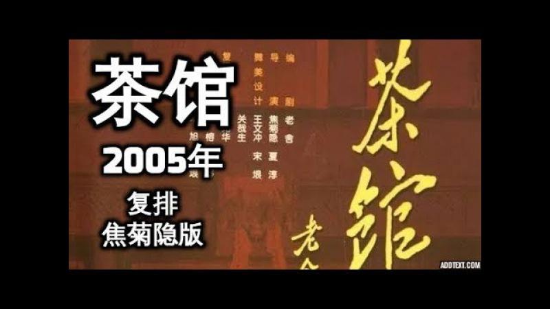 北京人艺 话剧经典 【茶馆】(BJRY Drama: Teahouse) 2005年复排焦菊隐版(百年生辰版) 新生代32769