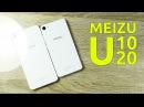 Обзор Meizu U20 и U10. Гаджетариум 157