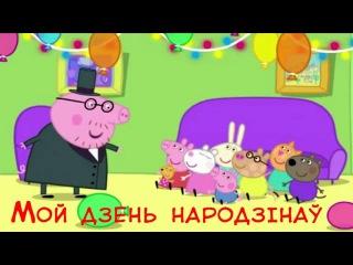 Свінка Пэпа: Мой дзень народзінаў