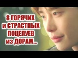 8 ГОРЯЧИХ и СТРАСТНЫХ ПОЦЕЛУЕВ из ДОРАМ  Корейские Сериалы подборка