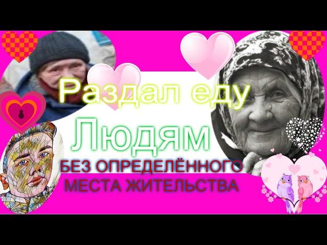 Vlog Раздал еду в г Шахты бездомным на 23 февраля 1 часть