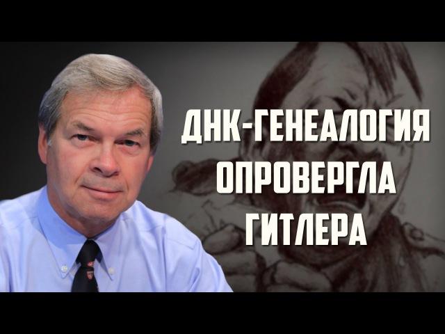 Анатолий Клёсов. ДНК-генеалогия опровергла Гитлера
