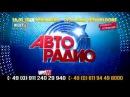 18-19.01.2018 Germany. Autoradio Disko der 80-iger