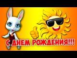 С Днём рождения, Солнце! Поздравление Муз Зайка - автор музыки и стихов песни АНИКА ДАЛИНСКИ