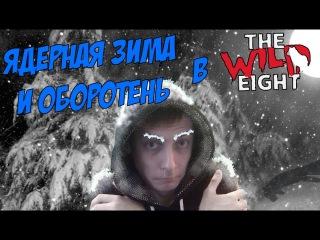 The Wild Eight - Холод и нечто из Бункера #2