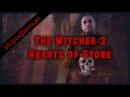 The Witcher 3 Каменные Сердца игрофильм