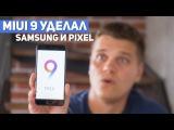 Andro-news. MIUI 9 уделала Galaxy S8 и Pixel. Обзор новой оболочки Xiaomi