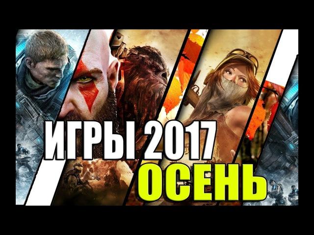 Игры на ПК 2017 - Предзаказ откровенное говно!