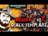 FFH Хобби: Black Templars Kill Team: Часть 2 - Модели