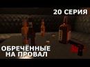 Обречённые на провал. 20 серия. Ядовитый капкан Сериал GTA 5