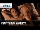 ▶️ Счастливый маршрут - Мелодрама | Фильмы и сериалы - Русские мелодрамы