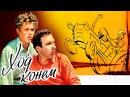 ХОД КОНЁМ кинокомедия СССР-1962 год Доброе Кино