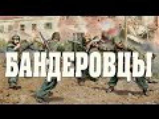 МОЩНЫЙ ВОЕННЫЙ ФИЛЬМ БАНДЕРОВЦЫ Фильмы 1941-45 ! Мировая Война !