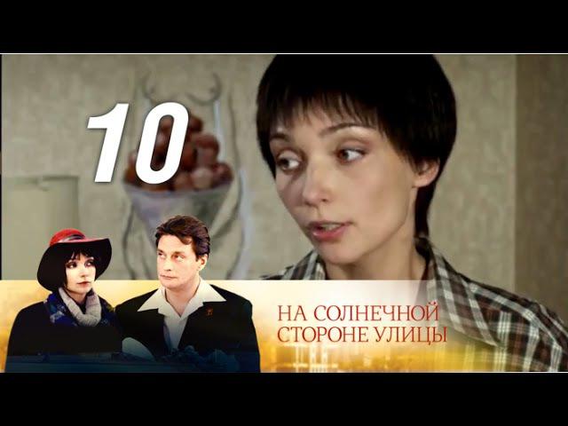 На солнечной стороне улицы Леня 10 серия Драма мелодрама 2011 @ Русские сериалы