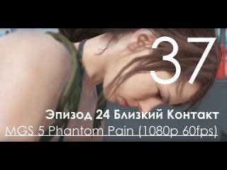 Metal Gear Solid 5 Phantom Pain Прохождение на русском Часть 37 Эпизод 24 Близкий Контакт