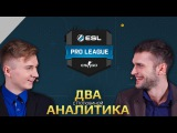 Два с половиной аналитика: ESL Pro League Season 5 Finals