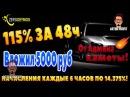 ОТ АДМИНА КАМЕТЫ ZersiDeymos - 115% ЗА 48 ЧАСОВ! САМЫЙ ЧЕСТНЫЙ АДМИН! РЕФБЕК 50% / ArturProfit