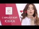 Маша Вэй Maria Way Стиль за 90 секунд Ostin Остин Тренды Весна Лето 2017