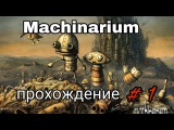 Прохождение игры Machinarium #1