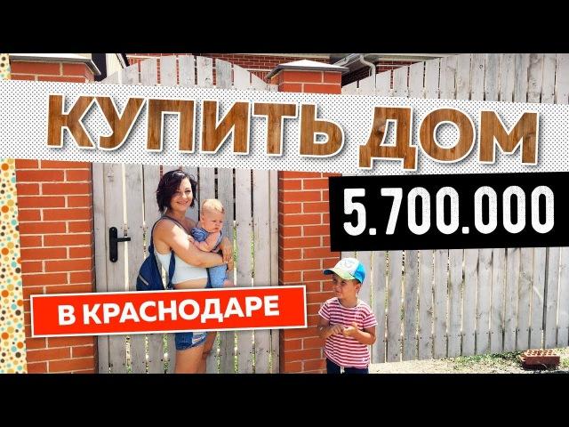 Купить дом в Краснодаре за 5,7 милииона рублей. Район Прикубанский. Переезд в К...