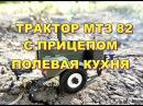 Трактор МТЗ 82 Беларус с прицепом полевая кухня масштаб 143