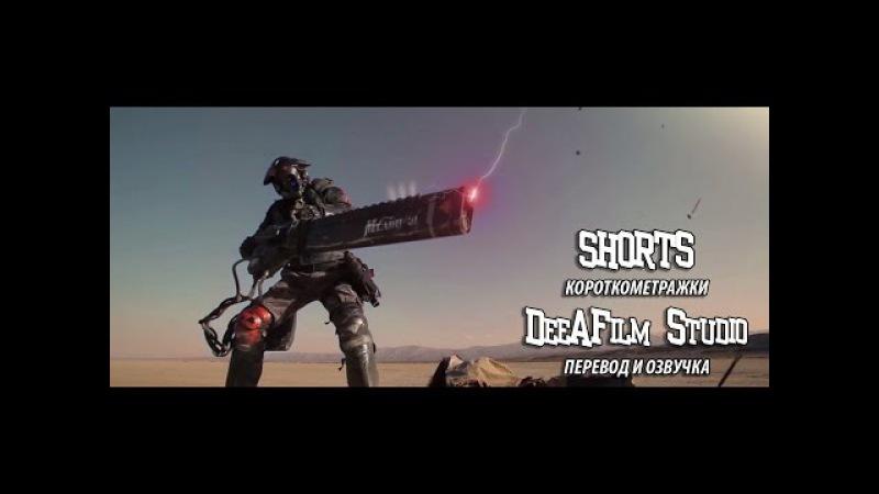 Короткометражка «П.Л.У.Г.»   Озвучка DeeAFilm