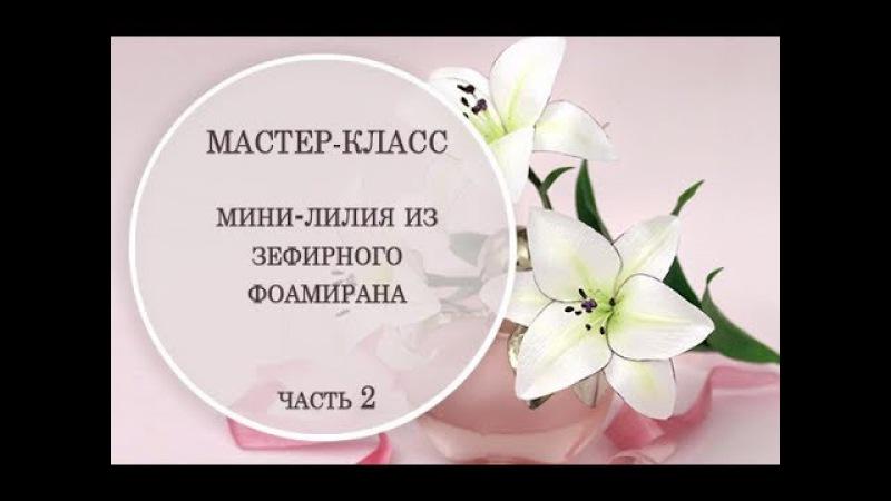 Лилия из зефирного фоамирана_часть02