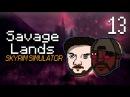 Savage Lands ЭКСТРЕМАЛЬНЫЕ УСЛОВИЯ - Часть 13 - Ader Plays