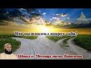 Шейх Умар аль-Банна - Что ты изменил вокруг себя
