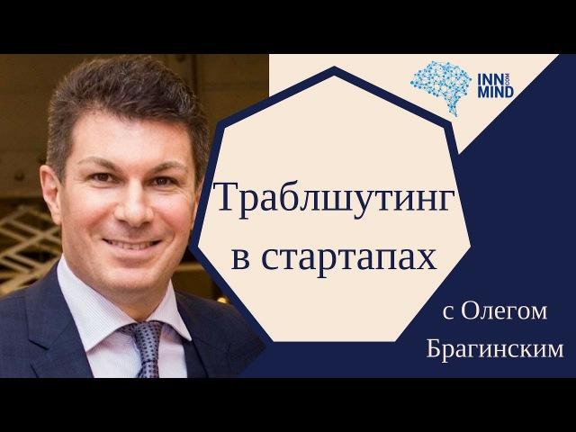 Траблшутинг для стартапов 2 0 бесплатный вебинар с Олегом Брагинским