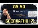 Warface - Хотите AS50 навсегда!? - Акция 11.04.2017 банк ОТКРЫТИЕ