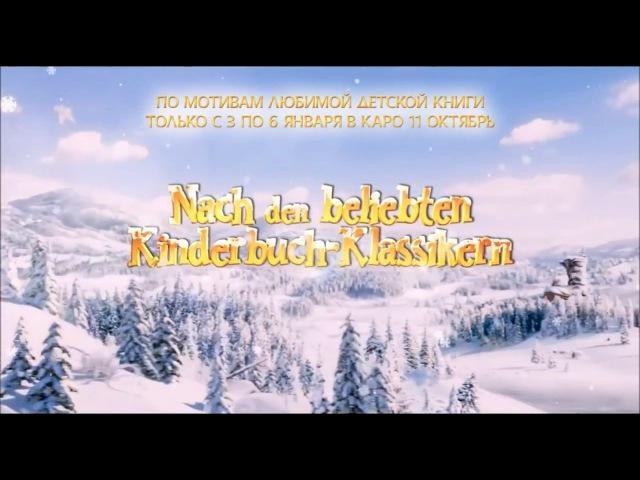 Трейлер 2017 Петсон и Финдус 2 Лучшее на свете Рождество