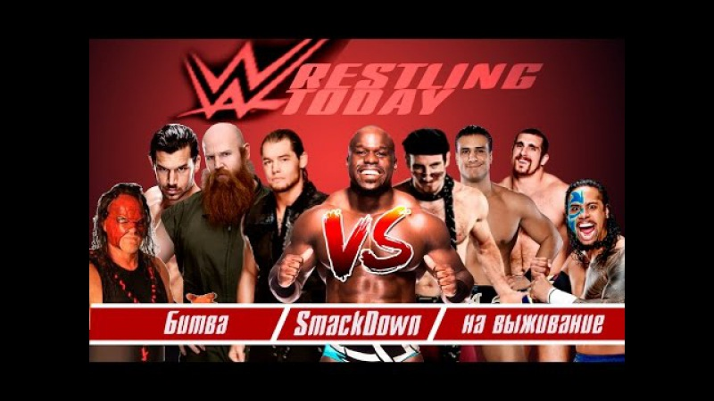WWE SmackDown / Королевская битва / Royal Rumble
