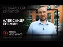 Генеральный директор Еремин Александр о танцевальном продакшене Show Mechanics