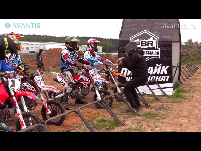 Pitbike Russia 2017 1 этап / Команда Avantis Motors / Классы питбайков 12/14H и 14/17H