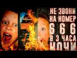 ЗВОНОК В АД - НИКОГДА НЕ ЗВОНИ НА НОМЕР 666 В 300 ЧАСА НОЧИ - Страшилки для детей  Стр...