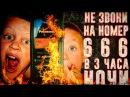 ЗВОНОК В АД - НИКОГДА НЕ ЗВОНИ НА НОМЕР 666 В 3:00 ЧАСА НОЧИ - Страшилки для детей | Стр...