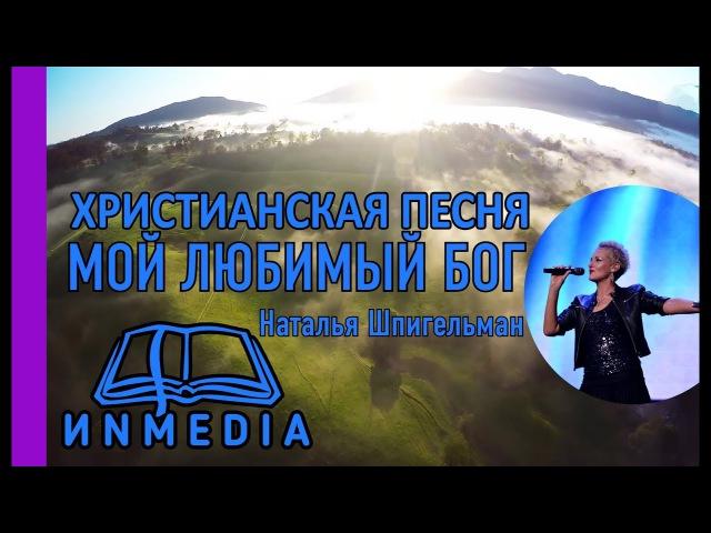 Христианская песня МОЙ ЛЮБИМЫЙ БОГ Наталья Шпигельман Христианский Блог💥 ИNME