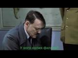 (18+) Гитлер о фильме