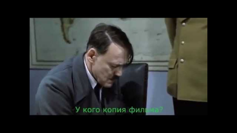 (18) Гитлер о фильме Зелёный Слоник