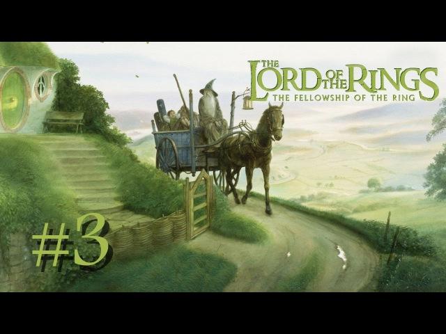 Lord of the Rings 3: Том Бомбадил или возвращение пауков