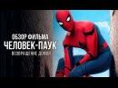 Обзор фильма Человек-Паук Возвращение Домой. Лучший фильм о Человеке-Пауке