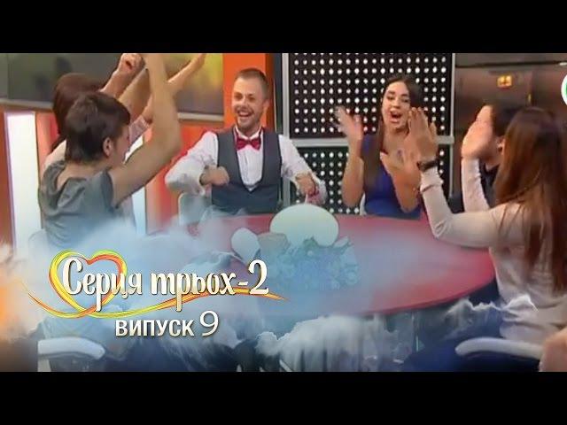 Сердца Трех - 2 сезон - 9 выпуск