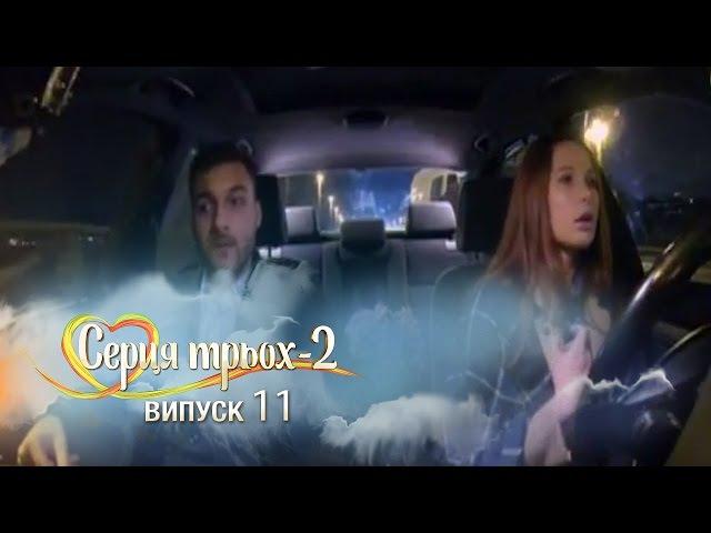 Сердца Трех 2 сезон 11 выпуск