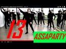 Уроки Лезгинки от школы Аскера ASSAPARTY - часть 13